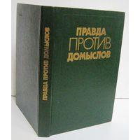 W: Правда против домыслов, 1985 год, б/у, размер 130 х 205 мм, 304 страницы, в коллекцию КПСС СССР