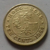 10 центов, Гонконг 1964 г.