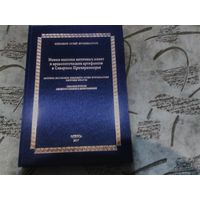 Новые находки античных монет и археологических артефактов в Северном Причерноморе том1- 2-тираж