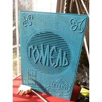 Громкоговоритель сувенир книга, радиоточка. Гомель. Сувенирный.