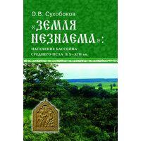Земля незнаема: население бассейна Среднего Пcла в X-XIII вв.