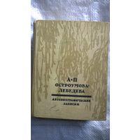 А.П. Остроумова-Лебедева Автобиографические записки. I-II тт.