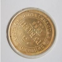 5 рублей 1868 Au