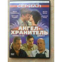 DVD АНГЕЛ-ХРАНИТЕЛЬ (ЛИЦЕНЗИЯ) 4 ДИСКА