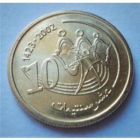 "Марокко. 10 сантимов 1423 (2002)год  Y#114  ""Мохаммед VI""  Один год чекана!"