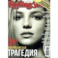 БОЛЬШАЯ РАСПРОДАЖА! Журнал Rolling Stone #март 2008