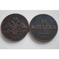 10 копеек  1834 с.м. , копия, 40 мм