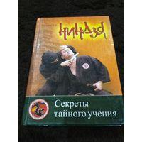 Ниндзя. Секреты тайного учения