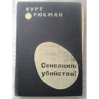 Курт Рюкман. Сенсация - убийство! 1965 г