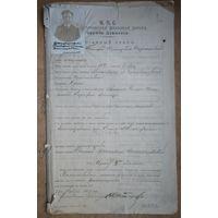 Приемный лист на работу на Либаво-Роменскую железную дорогу 1907 г.