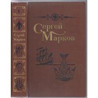 С.Марков. Избранное в 2-х томах.