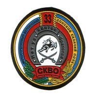 33 Мотострелковый Берлинский Донской казачий полк
