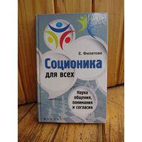 """Книга """"Соционика для всех"""" Е. Филатова. Феникс, 2013"""