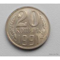 """20 коп СССР 1991 г.в. """"Л"""" Штемпельный блеск."""