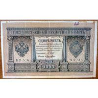 Россия, 1 рубль 1898 год, Р1, НВ-516.