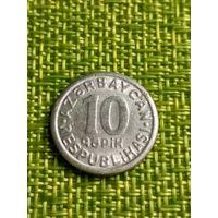 Азербайджан 10 гяпиков, 1992 год