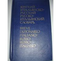 Краткий итальянско-русский русско-итальянский словарь по 18 тыс слов в каждой части
