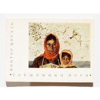 Набор 12 открыток .  Живопись .  1968 г.