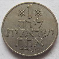 Израиль 1 лира 5735 (1975) без звезды Давида на аверсе