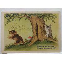 Ушакова. Медведь и пчелы. 1954