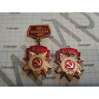 Значок и повеска 40 лет Победы (флаги СССР и БССР)