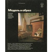 МОДЕЛЬ И ОБРАЗ - 1984