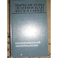 Марксистско-ленинская философия исторический материализм