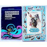 """Книги """" Современные рыболовные снасти  """"1986 г. и """" Новичок на зимней рыбалке """" 1982 г.  ( цена за две )"""