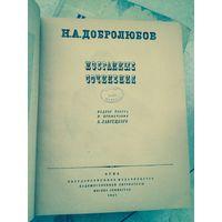 Избранные сочинения Добролюбов Н А 1947