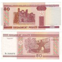 W: Беларусь 50 рублей 2000 / Нв 2494272