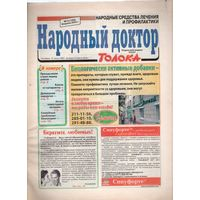 Народный доктор 3 2004