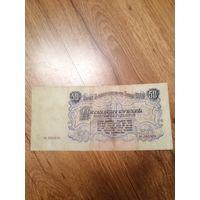 50 рублей 1947 год 16 лент