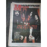 Музыкальная Газета Mayhem