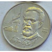1 рубль 1990 А.П. Чехов