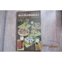 Книга - Сладкоешка