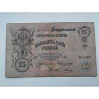 25 РУБЛЕЙ 1909. КОНШИН-НАУМОВ.