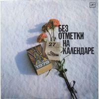 Юрий Кирсанов - Без Отметки На Календаре / песни воинов-интернационалистов
