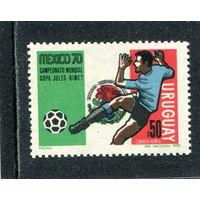 Уругвай. Чемпионат мира по футболу. Мексика