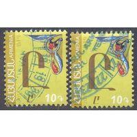 Армения 2013 письменность алфавит 10