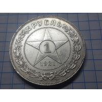 Рубль РСФСР 1921 г.