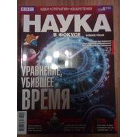 """Журнал """"Наука в фокусе"""" октябрь 2013"""