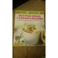 Три книги по кулинарии