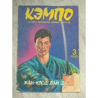 Кэмпо 3-1992