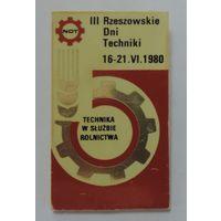 "Значок ""3 Rzesz0wskie dni techniki 1980г."" Польша. Размер значка 3.5-5.9см."