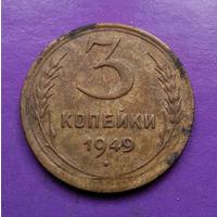 3 копейки 1949 СССР #03