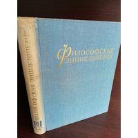 Философская энциклопедия. В пяти томах. Том 1