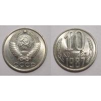 10 копеек 1987 aUNC