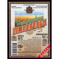Этикетка Водка Белорусская пшеничная Климовичи