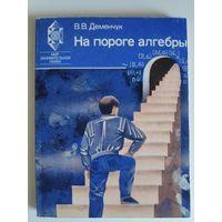 В. В. Деменчук. На пороге алгебры.