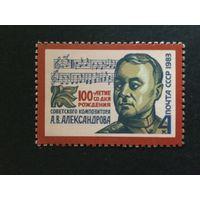100 лет Александрову. СССР. 1983, марка